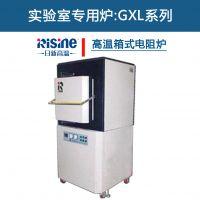 供应GXL-25高温箱式炉(高温马弗炉)