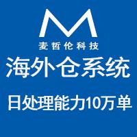 麦哲伦海外仓系统对接的电商平台-支持AMZ/Wish/eBay/Shopify