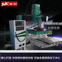 五轴数控雕刻机加工中心 金属模具精雕机生产厂家