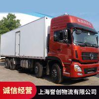 上海到兰州誉创长途货运服务公司性价比高