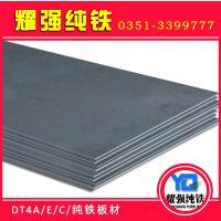 高导磁Dt4电磁纯铁板DT4C电工纯铁冷轧薄板 纯铁热轧中厚板材