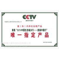 中国除甲醛公司加盟-森达浦斯科技