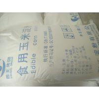 大量供应食品级玉米淀粉