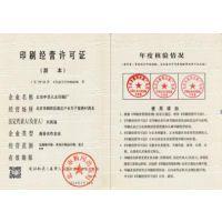北京期刊画册书刊出版物印刷厂