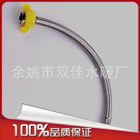 双佳sj043水龙头标准连接管304不锈钢丝编织管马桶管免费打样