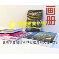 惠城画册印刷、水口街道画册印刷、龙湖大道画册印刷