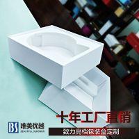 定制天地盖电子产品包装盒|音箱包装盒|小家电彩盒价格