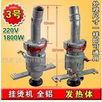 全铝蒸汽挂烫机配件加热胆锅炉发热体电热管加热体 总高221mm