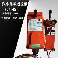 台湾行车遥控器F21-4S无线工业遥控器天车行车起重机葫芦