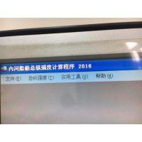 内河Compass船舶计算系统2018/ 总纵强度计算