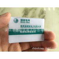 国家电网检测信息点rfid电子标签 抗金属nfc标签 户外耐高低温
