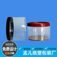 专业供应 pvc卷边圆筒 透明塑料桶 圆柱pvc包装盒 创意礼品毛巾通