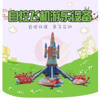 郑州东远自控飞机爆款广场公园商场室内外游乐场园亲子互动游乐设备