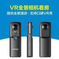 艾卓悦720度佳能双鱼眼镜头VR全景相机房地产中介拍摄360度全景房源漫游展示