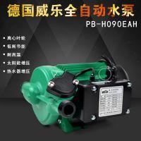 【南京增压泵】正品德国威乐德国威乐水泵PB-H090EAH家用全自动太阳能热水器增压静音水流控制