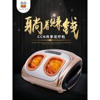 CCN共享足疗机