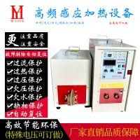 贵州遵义供应高频感应退火机 加热退火设备