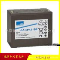 德国进口阳光蓄电池A412/12SR 12V12Ah长寿命胶体电池 防伪查询