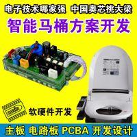 智能马桶方案开发全自动智能即热马桶盖冲洗器pcba模块pcb电路板