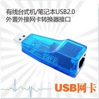 批发usb有线网卡外置USB网卡代替pci台式机网卡外接USB转LAN特价