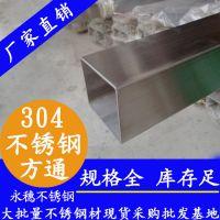 304不锈钢扁管 40*40*1.2不锈钢扁管 不锈钢方管一米多少钱