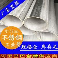 小口径304不锈钢管厂家直销 不锈钢工业用管现货38*2.0mm不锈钢管