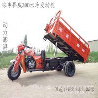 宗申捍威300水冷动力正三轮摩托车货运农用五轮自卸摩托车