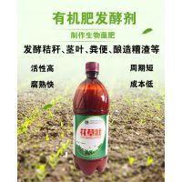 发酵牛粪粪便发酵剂的啥牌子升温腐熟快增加农作物产量