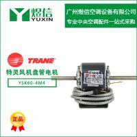 特灵特灵风机盘管电机 YSK60-4M4质量保证
