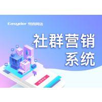 易得网络社群软件、社群社区电商、社群营销系统(优质商家)