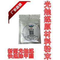 三十年老厂直销光触媒除甲醛除异味原材料粉末5nm钛白粉