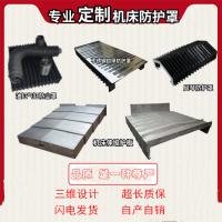 汇科机床附件厂家直供伸缩式钢板导轨防护罩 支持定制 一件起订