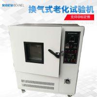UL认证换气式老化试验箱 自然换气式老化试验机UL1581老化实验箱