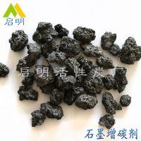 启明高效无粘结优质石墨增碳剂 冶金铸造用增碳剂