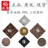 汽车水泵叶轮专用PPS PPS+GF40% 耐高温 黑色塑料 韧性好 耐摔