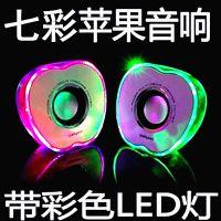 USB迷你小音箱 水晶苹果小音响七彩炫光笔记本电脑线控音响低音炮