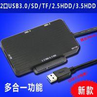 新款USB3.0多功能HUB+SD/TF+2.5/3.5寸HHD/SSD硬盘插座读卡器