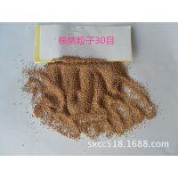 供应纯天然磨砂粒子 适用于磨砂膏、洁面膏等日化护理产品