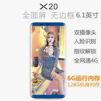 新X20一体手机 超薄全网通4G指纹解锁人脸识别6.1寸大屏智能手机