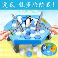 一件代发敲冰块玩具拯救企鹅破冰台大号儿童亲子家庭互动桌面敲打