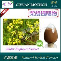 柴胡提取物10:1 Radix Stellaviae Extract 慈缘生物 质优价廉 品质保证