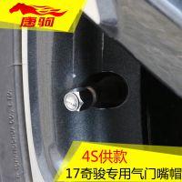 专用于日产奇骏气门嘴 轮胎气门芯防尘帽盖 日产新奇骏改装配件