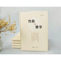 汇金集团董事长郭荣勋 《性格与修身》河大出版社 性格改变人生