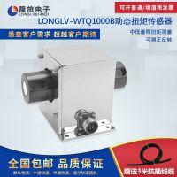 供应LONGLV-WTQ1000B小型扭矩传感器 电机扭矩传感器