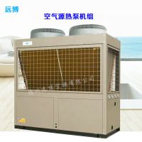 厂家直销 空气源热泵 远博 空气能热泵 大功率
