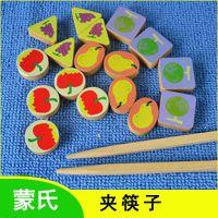 蒙氏教具日常生活用夹筷子练习2-3岁幼儿早教玩具 儿童学习筷子