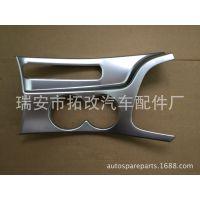 TOGOX正品4S供长丰猎豹CS10亚铬水杯手刹台饰框*1汽车电镀装饰件