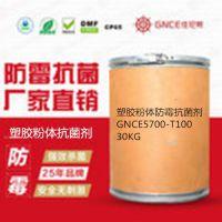 佳尼斯塑胶粉体抗菌剂GNCE5700-T100生产厂家