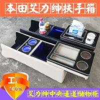 本田艾力绅扶手箱 15-18款商务车型改装配件中央通道储物柜车用品