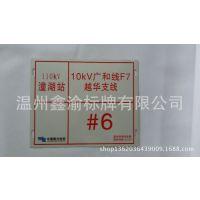 定制生产 铝制反光国家电网警示牌 电力标志牌 电力线路警示牌